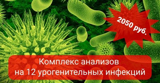Комплекс анализов на 12 урогенительных инфекций